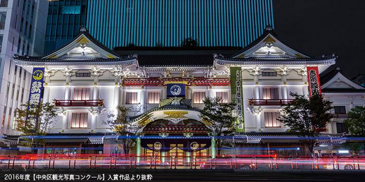 大江戸商工業サイト[中央区商店...